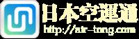 速購易日本空運|日本集運|日本代購|日本空運運費|日本集運推薦|日本代送台灣